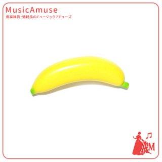 フルーツシェーカー バナナ BM3810-05 ミュージックカラーショップ(旧ミュージックアミューズ)