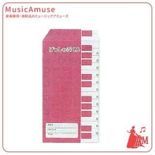 月謝袋 鍵盤・ピンク グリム 10枚入り CS0315-12 ミュージックカラーショップ(旧ミュージックアミューズ)