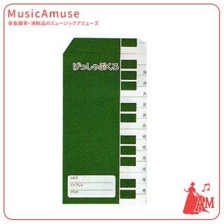 月謝袋 鍵盤・緑 グリム 10枚入り CS0315-23 ミュージックカラーショップ(旧ミュージックアミューズ)