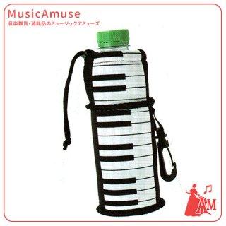 ペットボトルカバー 鍵盤 AC9115-02 ミュージックカラーショップ(旧ミュージックアミューズ)