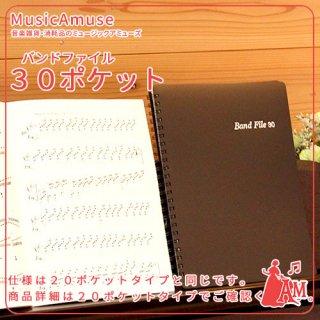 バンドファイル30ポケット ブラック 楽譜ファイル 吹奏楽 BF-30 ミュージックカラーショップ(旧ミュージックアミューズ)
