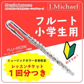 【大特価】フルート J.Michael 子ども向け FLU-450SE ミュージックカラーショップ(旧ミュージックアミューズ)