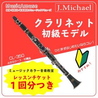 【大特価】クラリネット J.Michael Bb管 入門用 CL-350 ミュージックカラーショップ(旧ミュージックアミューズ)