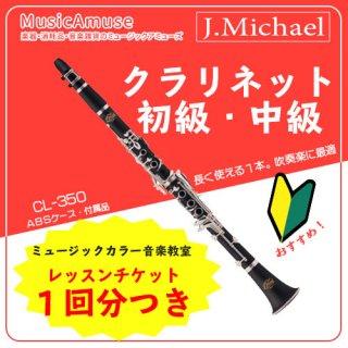 【大特価】クラリネット J.Michael Bb管 練習用 CL-450 ミュージックカラーショップ(旧ミュージックアミューズ)