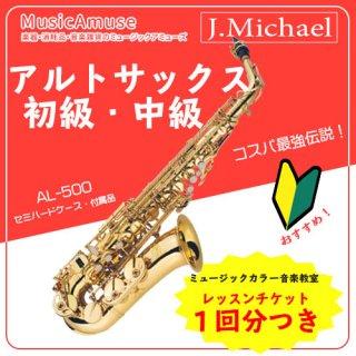 【大特価】アルトサックス J.Michael 入門用 AL-500 ミュージックカラーショップ(旧ミュージックアミューズ)
