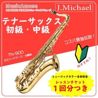 【大特価】テナーサックス J.Michael 練習用 TN-900 ミュージックカラーショップ(旧ミュージックアミューズ)