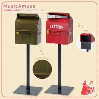 AMERICAN VINTAGE U.S.MAIL BOX スタンドポスト レッド SI-2855-RD-3000 ミュージックカラーショップ(旧ミュージックアミューズ)