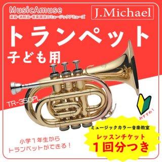 【大特価】J.Michael ポケットトランペット ゴールドカラー TR-350PL  ミュージックカラーショップ(旧ミュージックアミューズ)