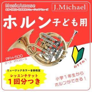 【大特価】J.Michael ポケットホルン ゴールドカラー PFH-500 ミュージックカラーショップ(旧ミュージックアミューズ)