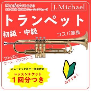 【大特価】J.Michael トランペット 入門モデル TR-200 ミュージックカラーショップ(旧ミュージックアミューズ)