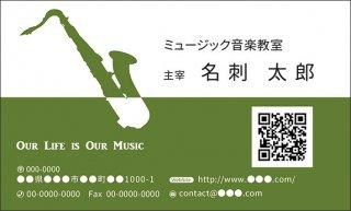 楽器のイラストとQRコードの音楽系のデザイン名刺 グリーン 音楽家 演奏家 プロ 名刺28 ミュージックカラーショップ(旧ミュージックアミューズ)
