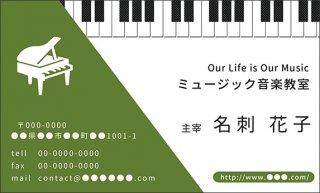 ピアノと鍵盤のカラー名刺 グリーン 音楽家 演奏家 ピアノ プロ 名刺02 ミュージックカラーショップ(旧ミュージックアミューズ)