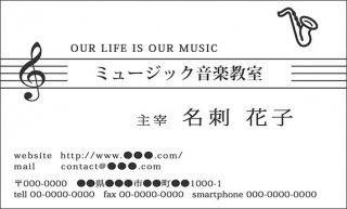 ト音記号と五線譜の音楽デザイン名刺 ブラック×ホワイト 音楽家 演奏家 プロ 名刺06 ミュージックカラーショップ(旧ミュージックアミューズ)