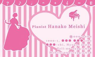 ト音記号柄のキャバ嬢名刺 ピンク 音楽デザイン名刺 楽器 ハート柄 音楽家 演奏家 プロ 名刺11 ミュージックカラーショップ(旧ミュージックアミューズ)