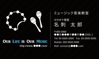 ブラックカラーと音楽デザインがかっこいい カラオケ隊長 音楽デザイン名刺 音楽家 演奏家 プロ仕様 名刺23 ミュージックカラーショップ(旧ミュージックアミューズ)