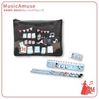 ポーチ&文具セット オールフォーミュージック ST105AFM ミュージックカラーショップ(旧ミュージックアミューズ)