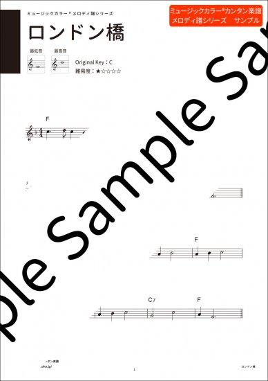ロンドン橋 楽譜 ヘ長調 フラット1コ F調 ミュージックカラー楽譜