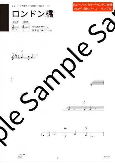 ロンドン橋 楽譜 二長調 シャープ2コ D調 ミュージックカラー楽譜