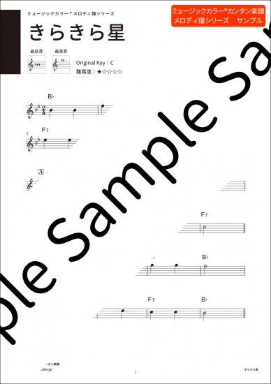 きらきら星 楽譜 変ロ長調 フラット2コ Bb調 ミュージックカラー楽譜