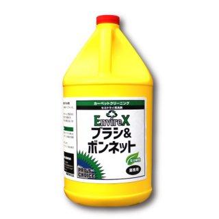 【前処理剤】ブラシ&ボンネット