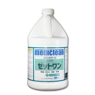 【消臭・除菌剤】ゼットワン