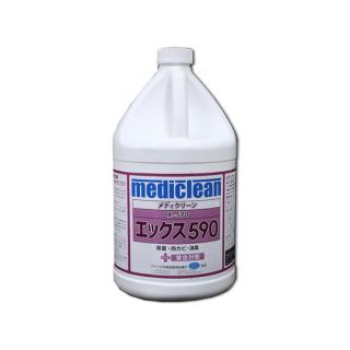 【除菌・防虫剤】X-590(エックス590)