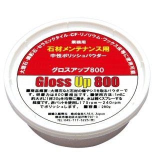 【石材用ポリッシュパウダー】グロスアップ800
