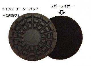 【石材研磨パッド】ラバーライザー
