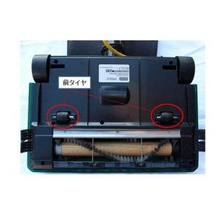 【機材パーツ】メタザロイ BGU8000用前タイヤ<軸付>