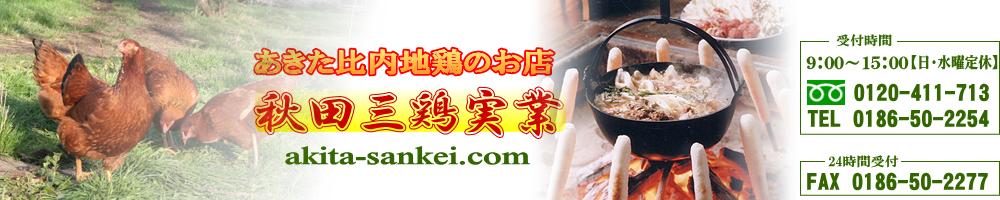 あきた比内地鶏のお店 (有)秋田三鶏実業