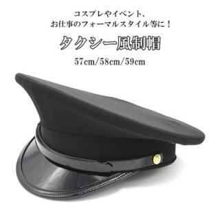 タクシー風 制帽 ブラック 黒 帽子 タクシー イベント コスプレ アニメ 舞台 衣装 制服