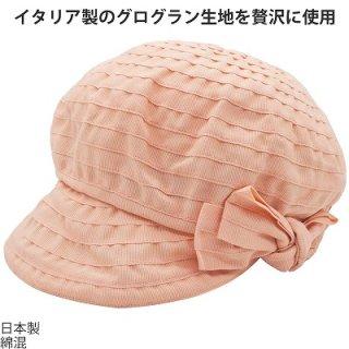 キャスケット 帽子 レディース 婦人 ハット ギンザ★カクテルハット AW-01-1 ピンク ブレード イタリア生地 グログラン 日本製 春夏