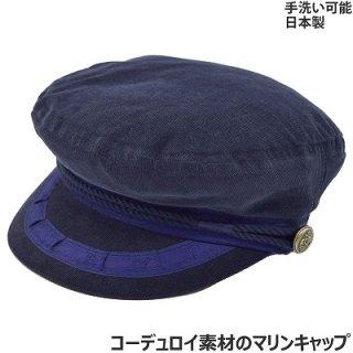 butterfly バタフライ マリンキャップ SO137 ネイビー 紺 帽子 メンズ 紳士 ハット 綿100% 水兵帽 カジュアル アウトドア 旅行 日本製 秋冬