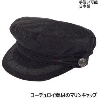 butterfly バタフライ マリンキャップ SO137 ブラック 黒 帽子 メンズ 紳士 ハット 綿100% 水兵帽 カジュアル アウトドア 旅行 日本製 秋冬