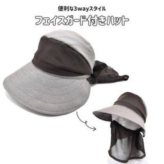 3WAYジョッキーハット ブラウン 茶 レディース 婦人 タレ布付き フェイスガード 紫外線対策 UVケア 春夏 2214039