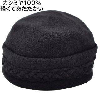 ウイルス対策 カシミヤニット帽 2637003 ブラック 黒 帽子 薄手ニット カシミヤ レディース 防寒対策 暖かい おしゃれ 脱毛対策 抗がん剤治療 室内OK 日本製 ネット通販 秋冬