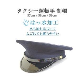 タクシー運転手風 制帽 ネイビー 紺 帽子 タクシー ポリエステル 撥水 はっ水 汚れにくい イベント コスプレ アニメ 舞台 衣装 制服 日本製 オールシーズン