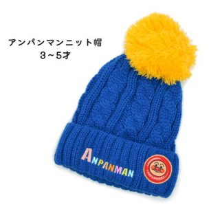 アンパンマンニット帽 111950 ブルー 青 キッズ ポンポン付き 3-5才 フリーサイズ ジュニア 帽子 子供 こども ニット 防寒対策 暖かい 洗える 手洗い ネット通販 秋冬
