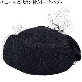 SOPRATTUTTO CAPPELLI チュール付きトーク帽 IZ919 ブラック 黒 レディース 婦人 M 57.5cm あご紐付き リボン イタリア製 カクテルハット 帽子 ネット通販 秋冬