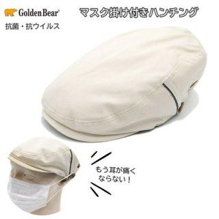 GoldenBear ゴールデンベア ハンチング ホワイト 白 メンズ 紳士 マスク掛け付き 紫外線対策 春夏 111-127002