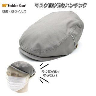 GoldenBear ゴールデンベア ハンチング グレー メンズ 紳士 マスク掛け付き 紫外線対策 春夏 111-127002