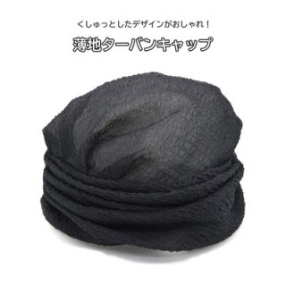 ターバンキャップ ブラック 黒 レディース 婦人 軽量 涼しい 春夏 P-4