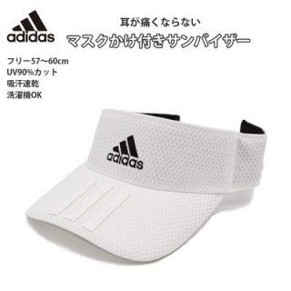 adidas アディダス サンバイザー ホワイト 白 メンズ レディース 男女兼用 紫外線カット 吸汗速乾 マスクフック 春夏 112-311203