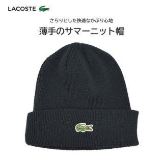 LACOSTE ラコステ ニット帽 ニットワッチ ブラック 黒 メンズ レディース 男女兼用 日本製 春夏 L1173
