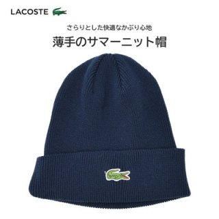 LACOSTE ラコステ ニット帽 ニットワッチ ネイビー 紺 メンズ レディース 男女兼用 日本製 春夏 L1173
