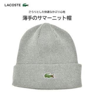 LACOSTE ラコステ ニット帽 ニットワッチ グレー メンズ レディース 男女兼用 日本製 春夏 L1173