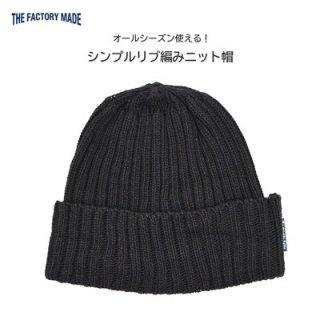 THE FACTORYMADE ファクトリーメイド ニット帽 ブラック 黒 メンズ レディース 男女兼用 オールシーズン FM517