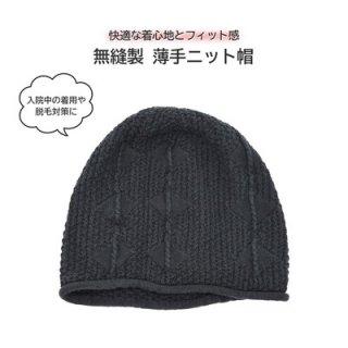 ウイルス対策 薄手ニット帽 ブラック 黒 レディース 婦人 無縫製 継ぎ目がない オールシーズン 3237002