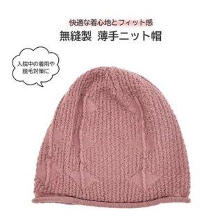 ウイルス対策 薄手ニット帽 シタン レディース 婦人 無縫製 継ぎ目がない オールシーズン 3237002