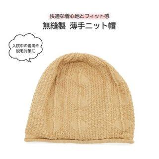 ウイルス対策 薄手ニット帽 ベージュ レディース 婦人 無縫製 継ぎ目がない オールシーズン 3237002